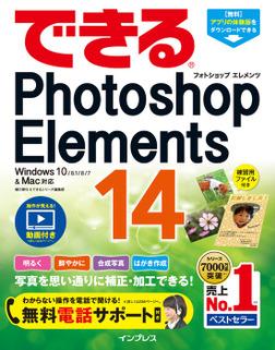 できるPhotoshop Elements 14 Windows 10/8.1/8/7 & Mac対応-電子書籍