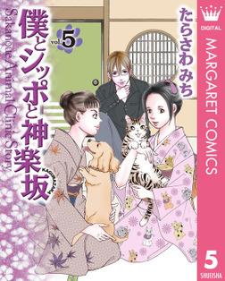 僕とシッポと神楽坂(かぐらざか) 5-電子書籍