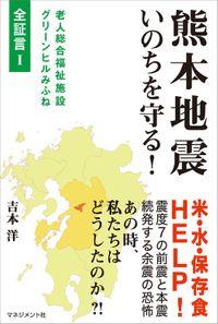 熊本地震 いのちを守る! 老人総合福祉施設グリーンヒルみふね 全証言I