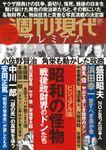 週刊現代別冊 週刊現代プレミアム 2020Vol.2 ビジュアル版 昭和の怪物 戦後政財界のドンたち