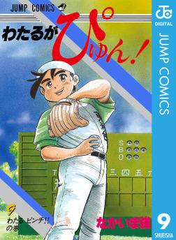わたるがぴゅん! 9-電子書籍