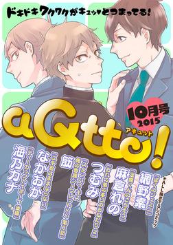 aQtto! 2015年10月号-電子書籍