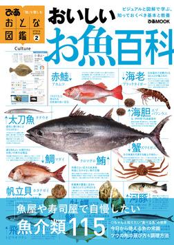 おとな図鑑(2) おいしいお魚百科-電子書籍