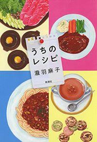 うちのレシピ(新潮社)