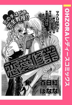 恋愛修行 【単話売】-電子書籍