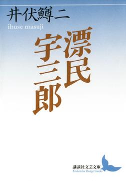 漂民宇三郎-電子書籍