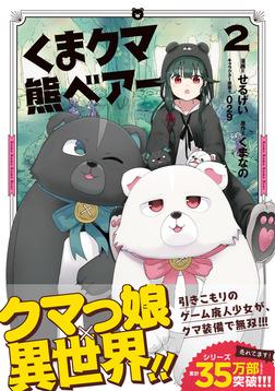 くま クマ 熊 ベアー(コミック)2-電子書籍