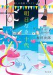 明日なき十代 懐しの名画ミステリー(4)
