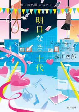 明日なき十代 懐しの名画ミステリー(4)-電子書籍