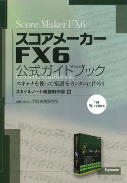 スコアメーカーFX6公式ガイドブック : スキャナを使って楽譜をカンタンに作ろう-電子書籍