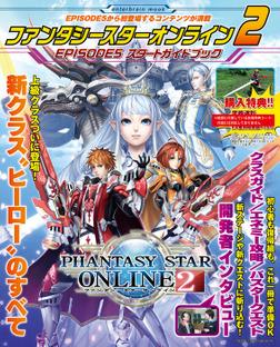 ファンタシースターオンライン2 EPISODE5 スタートガイドブック-電子書籍