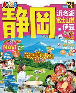 まっぷる 静岡 浜名湖・富士山麓・伊豆-電子書籍