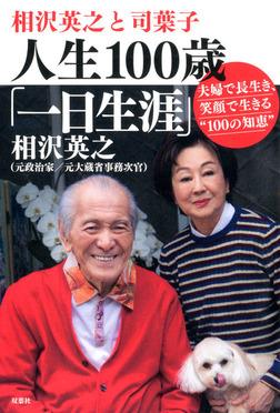 """相沢英之と司葉子 人生100歳「一日生涯」夫婦で長生き、笑顔で生きる""""100の知恵""""-電子書籍"""