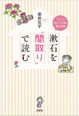 """漱石を""""間取り""""で読む 「こころ」恋ルートのある居住空間-電子書籍"""