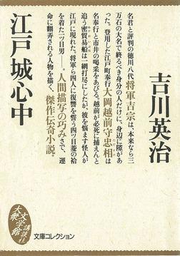 江戸城心中-電子書籍