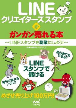 LINEクリエイターズスタンプがガンガン売れる本 LINEスタンプを副業にしよう!-電子書籍