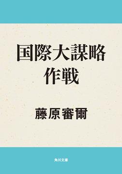 国際大謀略作戦-電子書籍