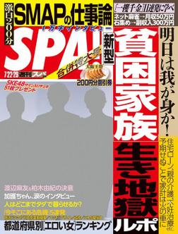 週刊SPA! 2014/7/22・29合併号-電子書籍