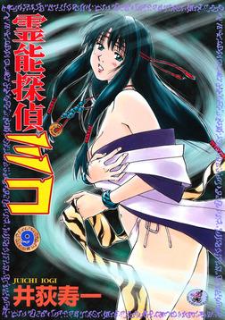 霊能探偵ミコ 第9巻-電子書籍