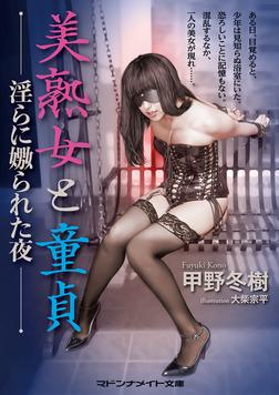 美熟女と童貞 淫らに嫐られた夜-電子書籍