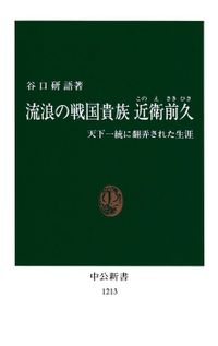 流浪の戦国貴族 近衛前久(中公新書)