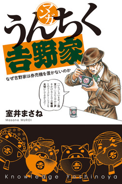マンガ・うんちく吉野家-電子書籍