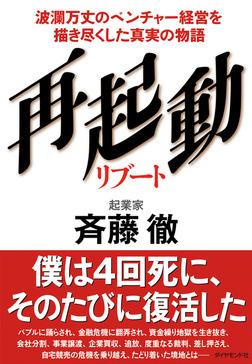 再起動 リブート-電子書籍