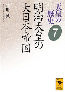天皇の歴史7 明治天皇の大日本帝国-電子書籍