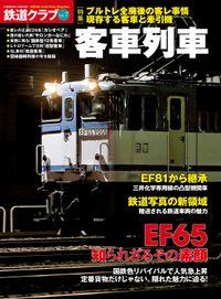 鉄道クラブ Vol.7