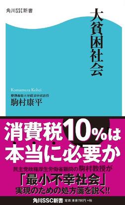 大貧困社会-電子書籍