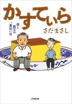 かすてぃら-電子書籍