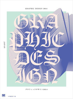 GRAPHIC DESIGN 2014 グラフィックデザイン 2014-電子書籍