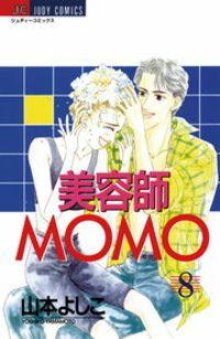 美容師MOMO(8)