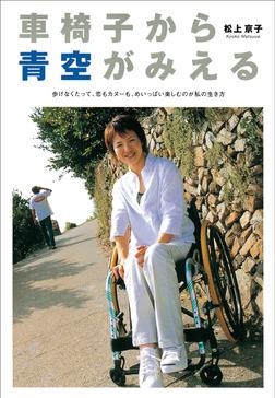 車椅子から青空がみえる ―歩けなくたって、恋もカヌーも、めいっぱい楽しむのが私の生き方-電子書籍