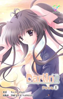 【フルカラー】Darling Page.5【分冊版】-電子書籍