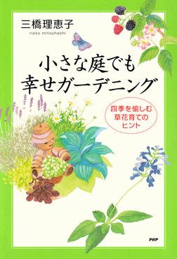 小さな庭でも幸せガーデニング 四季を愉しむ草花育てのヒント-電子書籍