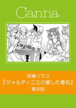 ジャルディニエの愛した毒花 第8話-電子書籍