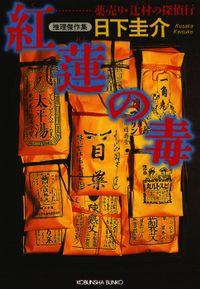 紅蓮(ぐれん)の毒~薬売り・辻村の探偵行~