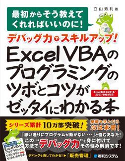 デバッグ力でスキルアップ! Excel VBAのプログラミングのツボとコツがゼッタイにわかる本-電子書籍