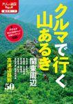 クルマで行く山あるき 関東周辺(2019年版)