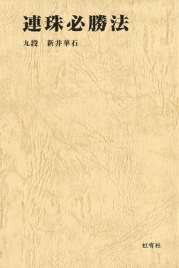 連珠必勝法 基本定石による上達・必勝法-電子書籍