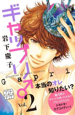 ギャップリ♂ プチデザ(2)-電子書籍