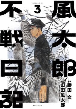 風太郎不戦日記(3)-電子書籍