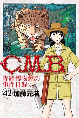 C.M.B.森羅博物館の事件目録(42)-電子書籍