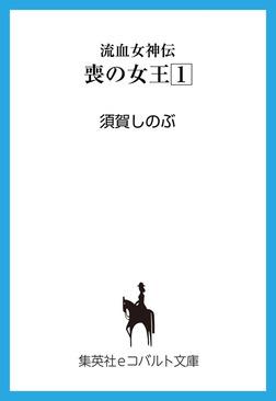 流血女神伝 喪の女王1-電子書籍