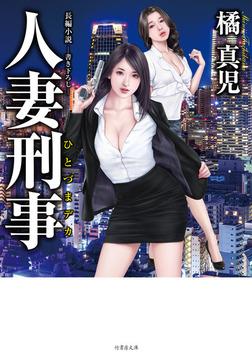人妻刑事-電子書籍