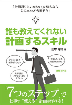 誰も教えてくれない 計画するスキル(日経BP Next ICT選書)-電子書籍
