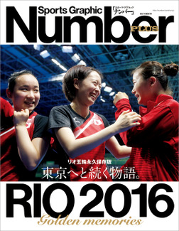 Number PLUS リオ五輪完全保存版 東京へと続く物語。 (Sports Graphic Number PLUS(スポーツ・グラフィック ナンバー プラス))-電子書籍