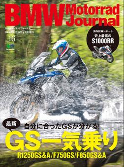 BMW Motorrad Journal vol.16-電子書籍