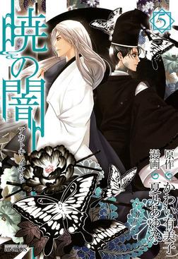 暁の闇 5巻-電子書籍